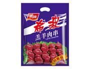 希波羊肉串特惠(原味)540g