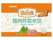 悠之味猪肉芹菜水饺