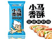 小马兄弟小马香酥(豆豉鲜虾味)