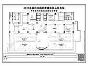 2017年重庆秋季全国糖酒会阳光五洲大酒店5楼平面图