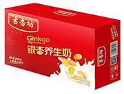 古杏坊银杏养生奶245ML×12盒