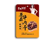 菇女牛男蘑菇牛肉干麻辣味150g