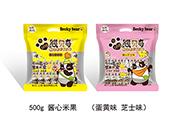 熊贝奇酱心米果500g(蛋黄味 芝士味)