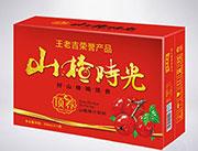 顶养王老吉山楂时光山楂果汁饮料358mlx15瓶