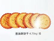 诚君葱油酥饼干