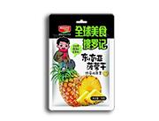 哎呦咪全球美食搜罗记东南亚菠萝干78克