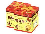 佳利猴菇饼礼盒