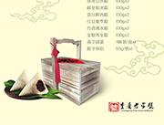 2017年端午尚禧粽