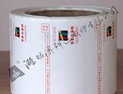 卷筒铜版纸不干胶标签