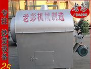 LP-20老彭瓜子炒货机