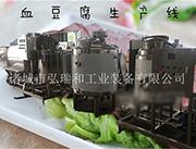 血豆腐生产线