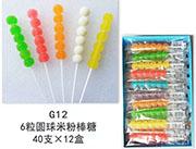 6粒圆球米粉串糖40支X12盒(G12)
