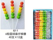 6粒圆球麻仔棒糖40支X12盒(G11)