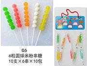 6粒圆球米粉串糖10支X6串X10包(G6)