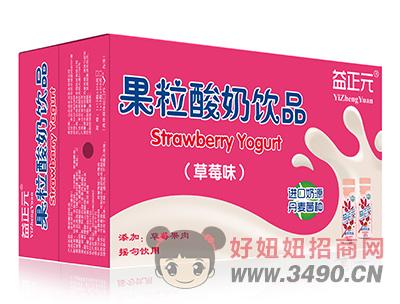益正元果粒酸奶lehu国际app下载草莓味316g箱装
