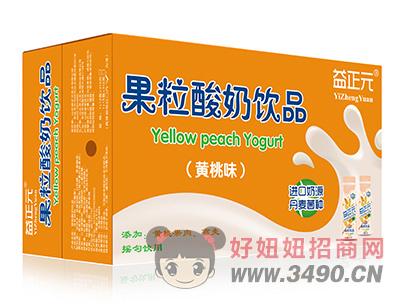 益正元果粒酸奶lehu国际app下载黄桃味316g箱装
