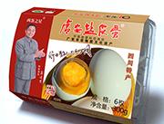 广安盐皮蛋6枚装(300g)