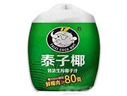 泰子椰特�馍�榨椰子汁