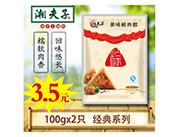 经典系列之美味鲜肉粽100gx2