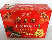 宏威老品牌生榨椰子汁箱装