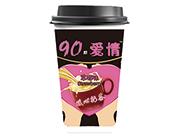 90后爱情草莓味奶茶