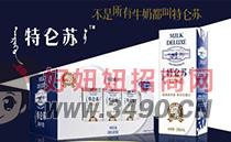 特仑苏纯牛奶多少钱一箱?