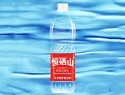 恒硒山饮用天然水