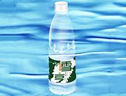 雪亨饮用天然水