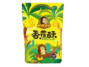 刺猬阿甘香蕉酥80g