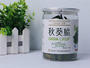 非凡食品-秋葵脆灌装