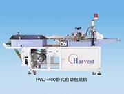 海飞思特HWJ-400卧式自动包装机