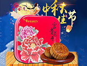 重庆冠生园月饼富贵花开礼盒
