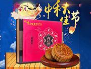 重庆冠生园月饼国韵尚品礼盒