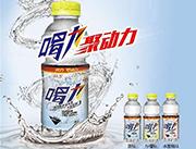 喝力聚动力运动饮料