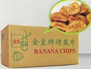 金皇牌烤蕉片
