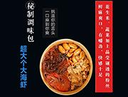 食烩人大海虾酸辣粉秘制调味包