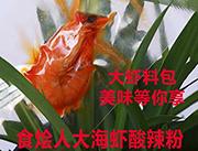 食烩人大海虾酸辣粉大虾料包