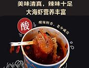 食烩人大海虾酸辣粉,酸辣鲜香