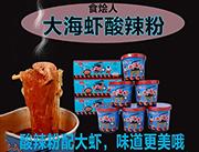 食烩人大海虾酸辣粉