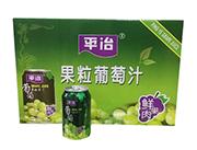 平治果粒葡萄汁320ml礼盒