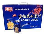平治蜜桃果粒果汁320ml礼盒