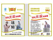 �o�}�味精(味�r)白袋�b-三口人家