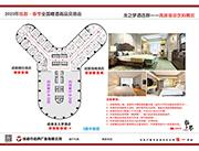 龙之梦5楼平面图