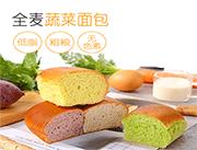 岱香园全麦蔬菜低脂面包