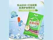 天然皂粉2.7kg