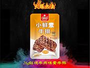 真食尚红烧牛肉味素牛排26g