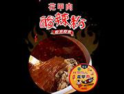 花甲肉酸辣粉7包料