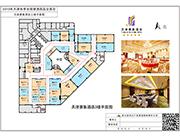 天津赛象酒店3楼平面图