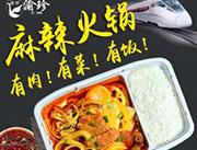 渝娇-自热麻辣火锅米饭