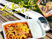 渝娇-自热火锅米饭实物
